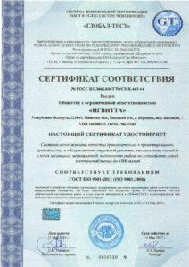 sertifikat-iso-igvitta