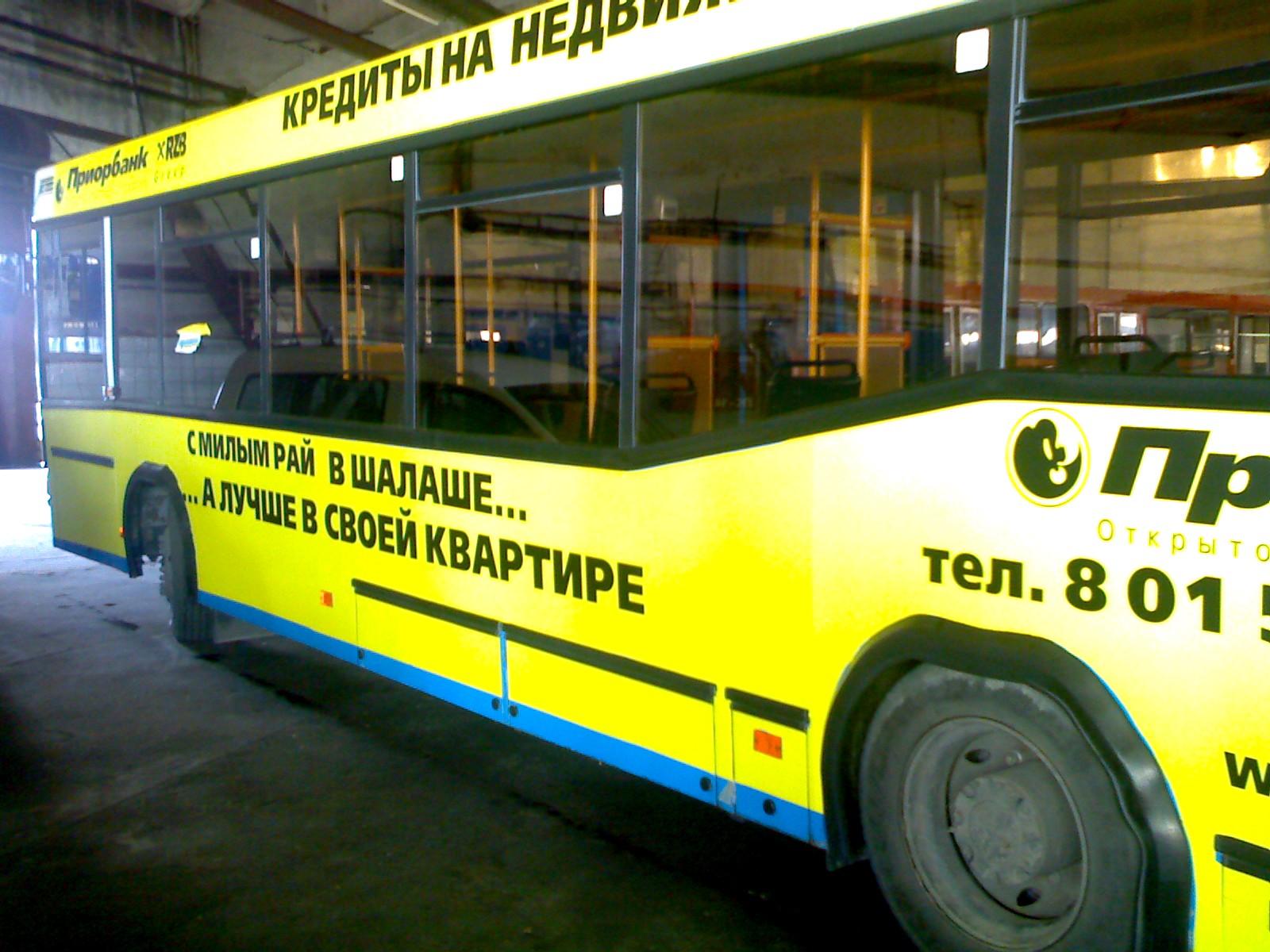 11 1 Рекламная компания на маршрутном общественном транспорте. Приорбанк