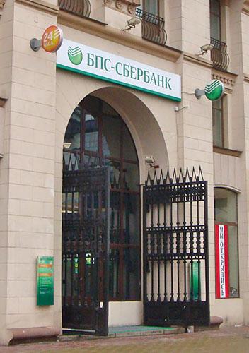 11- Корпоративная идентификация банка. БПС-Сбербанк