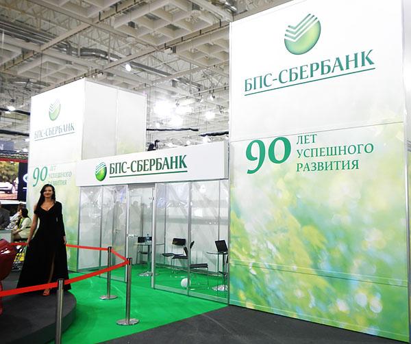 14 - 3 - Выставочный стенд БПС-Сбербанк.