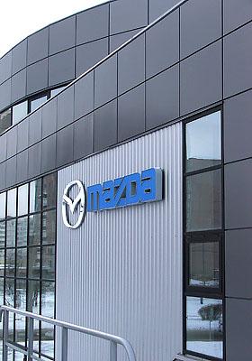 18 - 3 - Корпоративная идентификация официального дилера Mazda. Атлант-М Холпи