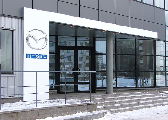 18 - 5 - Корпоративная идентификация официального дилера Mazda. Атлант-М Холпи