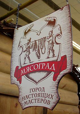 2- Бренд-флажок Мясоград для размещения над торговым оборудованием