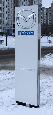 20 Корпоративный пилон Mazda. Атлант-М Холпи