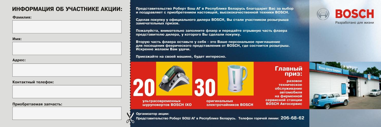 3 1 Акционный флаер. Bosch