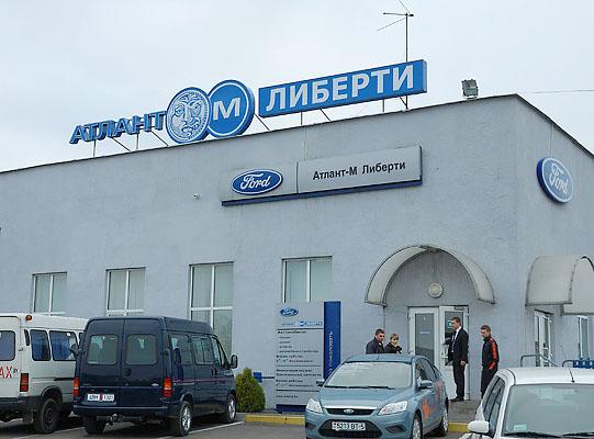 3 - 1 - Корпоративная идентификация официального дилера Ford. Атлант-М