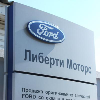3 - 3 - Корпоративная идентификация официального дилера Ford. Атлант-М