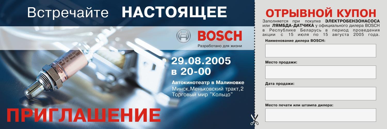 3 Акционный флаер. Bosch