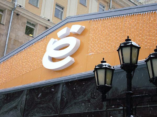 31 - Световой логотип на фасаде. Ё-Авто