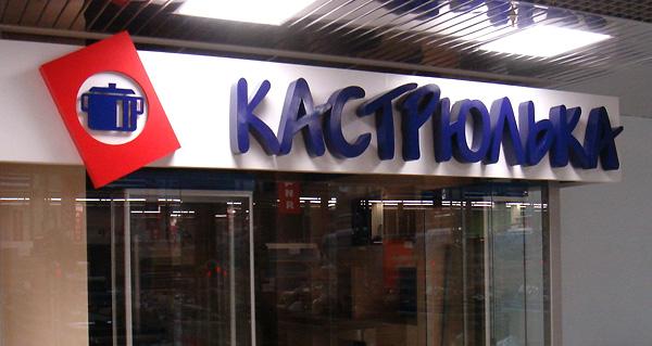 37 - Торговый павильон в гипермаркете. Сеть Кастрюлька
