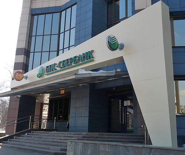 4 - Корпоративная идентификация банка. БПС-Сбербанк
