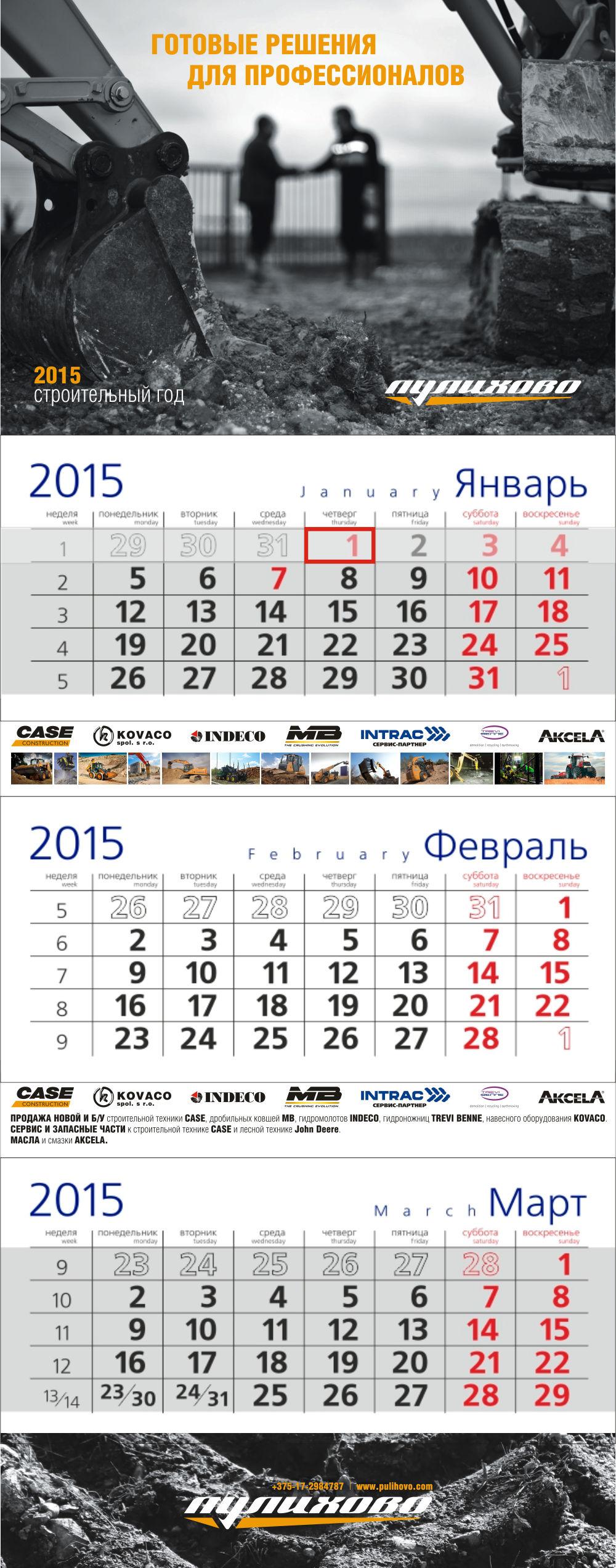 4 - Квартальный календарь Пулихово 2015