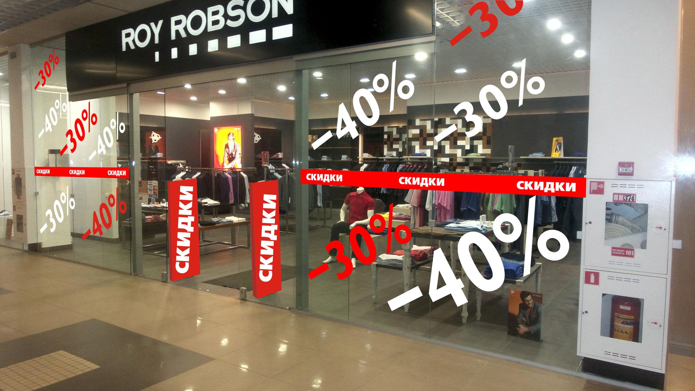 4 Торговый павильон Roy Robson