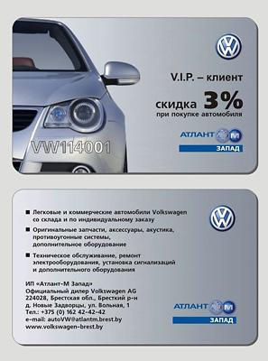 6 - Дисконтная карта клиента VW