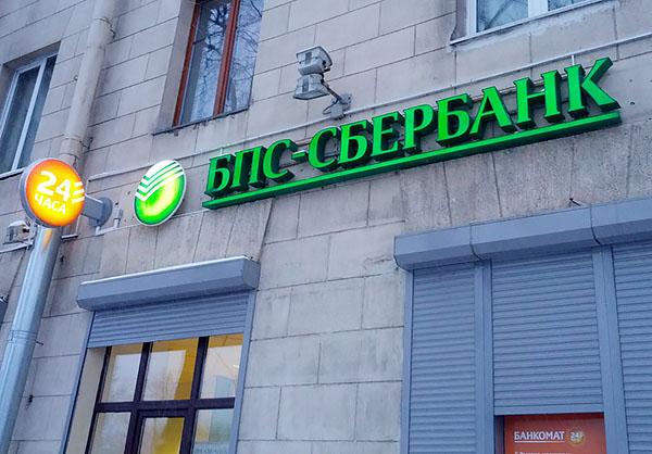 7 - Корпоративная идентификация банка. БПС-Сбербанк